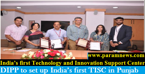 dipp-to-set-up-indias-first-tisc-in-paramnews-punjab