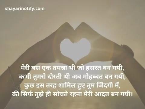 hindi-shayari-photos