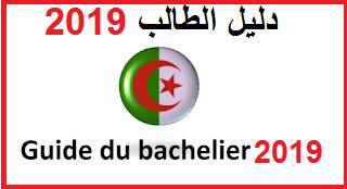دليل حـــاملي شهــادة البكـــالوريا 2019 PDF Guide bachelier