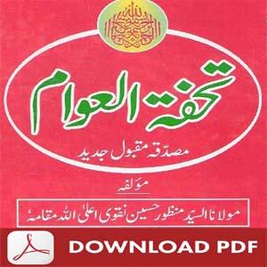 https://humaliwalaazadar.blogspot.com/2018/12/tohfa-tul-awam-jadeed.html
