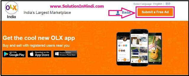 olx par old products sell ke liye ad submit kare - www.solutioninhindi.com