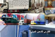 شركة نقل عفش من جدة الى الاردن 0530709108 شامل الضمان فك تغليف انهاء الاجراءات للشحن من السعودية الي ألأردن