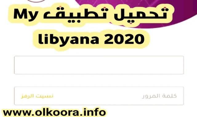 تحميل تطبيق My Libyana للاستفادة من خدمات تطبيق ماي ليبيانا 2020