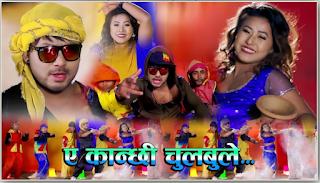 """Latest Lok Pop Song """"Ye Nakkali Naani"""""""