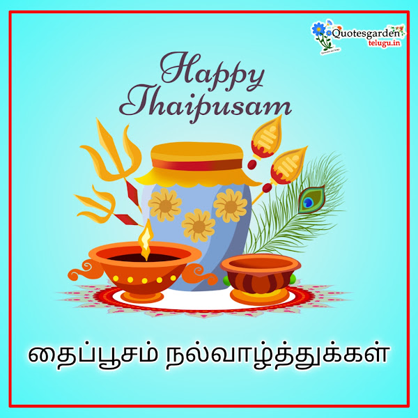 happy-Thaipusam-wishes-images-quotes-in-tamil-language