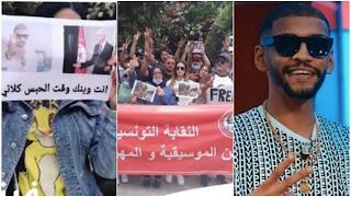 """بالفيديو /النقابة التونسية للمهن الموسيقية و موطنين ينفذون  وقفة إحتجاجية كبيرة  مساندة لسمارا :""""انت وينك وقت الحبس كلاني.."""""""