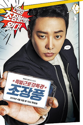 ialah salah satu drama Korea yang cukup terkenal di Indonesia Biodata Foto Pemain Drama Special Labor Inspector Jo