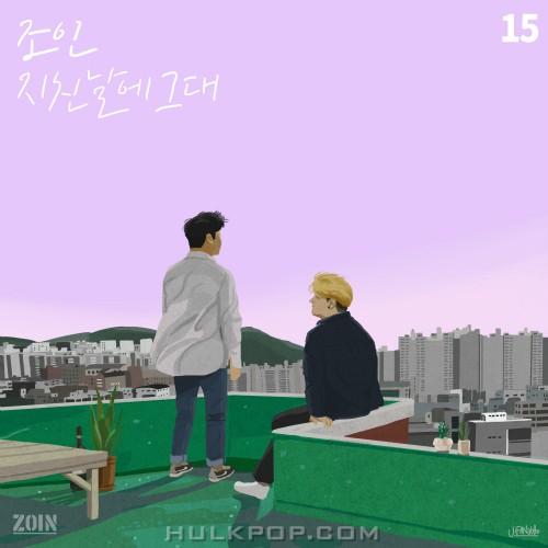 [Single] ZOIN – 지친날에 그대