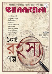 Anandamela 5th August 2020 pdf