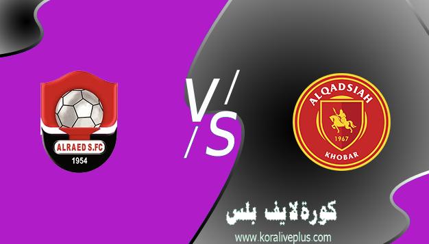 مشاهدة مباراة القادسية والرائد بث مباشر اليوم كورة لايف 16-04-2021 في الدوري السعودي