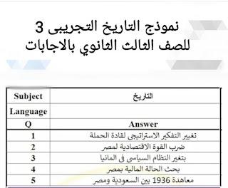 حل الامتحان التجريبي لمادة التاريخ للصف الثالث الثانوية، حل امتحان الوزارة الثالث في التاريخ للصف الثالث الثانوي لشهر يونيو
