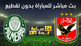 مشاهدة مباراة الاهلي وبالميراس بث مباشر بتاريخ 11-02-2021 كأس العالم للأندية