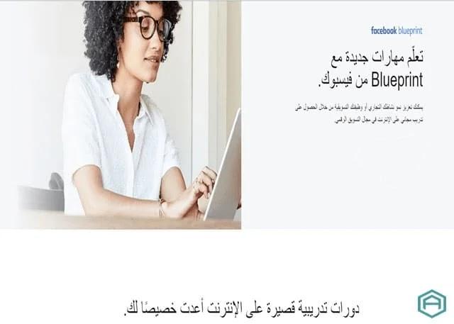 كورس  التسويق عبر الفيسبوك