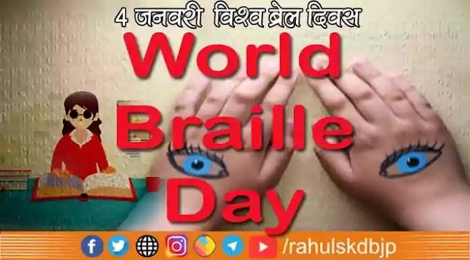 विश्व ब्रेल दिवस (World Braille Day) कब मनाया जाता है