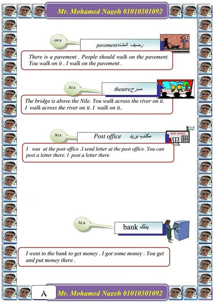 أقوى ورقتين لحل سؤال البراجراف للصف السادس الابتدائي  8