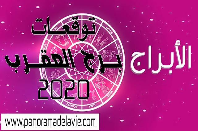 توقعات برج العقرب سنة 2020