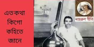 Eto Kotha Ki Go Kohite Jane Lyrics ( এত কথা কি গো কহিতে জানে ) - Nazrul Geeti