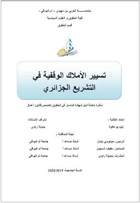 مذكرة ماستر: تسيير الأملاك الوقفية في التشريع الجزائري PDF