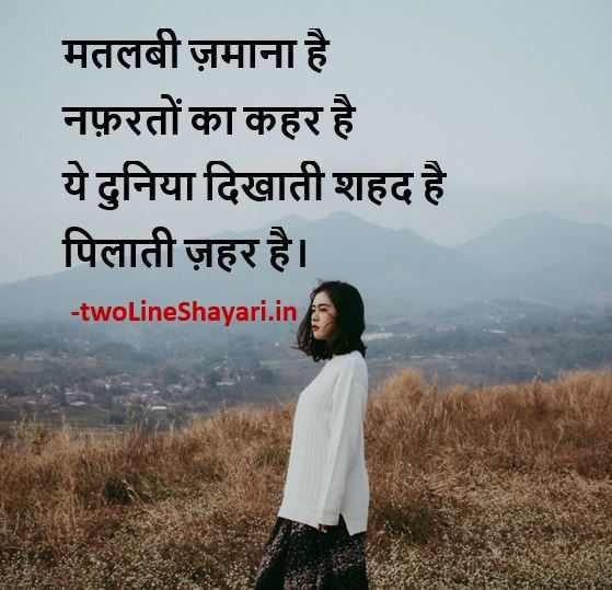 Hate Love Shayari Dp ,Hate Love Shayari Image, Hate Love Shayari Photo, Hate Love Shayari Image Download ,Hate Love Shayari Download ,I Hate My Life Shayari Image I Hate My Life Shayari Dp