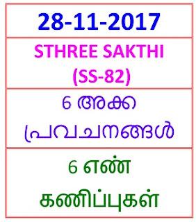 28 NOV 2017 STHREE SAKTHI (SS-82) 6 nos PREDICTIONS