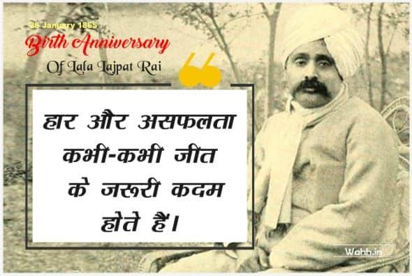 Lala Lajpat Rai Birth anniversary Thoughts