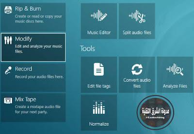 برنامج Ashampoo Music Studio لتحرير وتعديل الملفات الصوتية واضافة التأثيرات