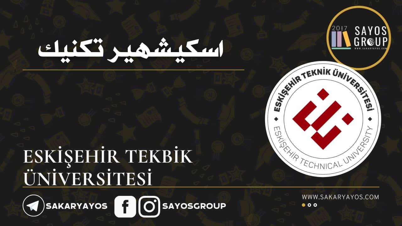 أعلنت جامعة اسكيشهير تكنيك - Eskişehir Teknik Üniversitesi ، الواقعة في ولاية اسكيشهير عن فتح باب التسجيل على امتحان اليوس والمفاضلة لعام 2021