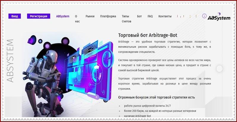 Мошеннический сайт absystem.pro – Отзывы, развод! Компания ABSystem мошенники