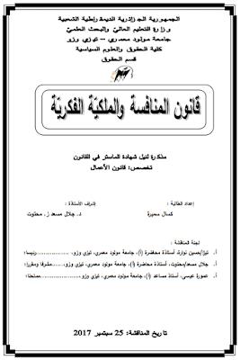 مذكرة ماستر: قانون المنافسة والملكية الفكرية PDF