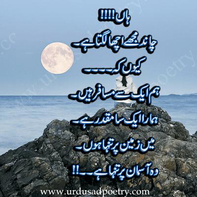 Haan Chaand Mujhay Acha Lagta Hay