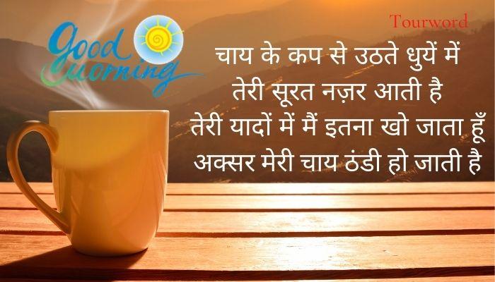 Good-Morning-Best-Hindi-Wishes  Good-Morning-Hindi-Quotes  गुड-मॉर्निंग-कोट्स-डाउनलोड