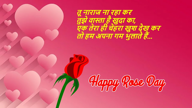 Happy Rose Day 2020 Quotes for Lovers