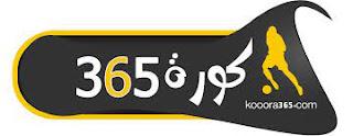 كورة 365 | kooora365 موقع كوره 365 مباريات اليوم بث مباشر koora365 كورة بدون تقطيع