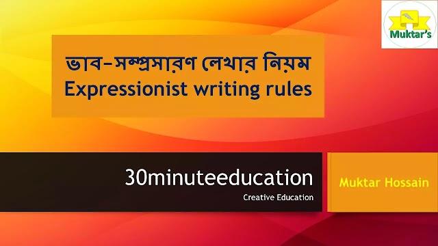 Expressionist Writing Rules | ভাব-সম্প্রসারণ লেখার নিয়ম | বাংলা ২য় পত্র | 30minuteeducation