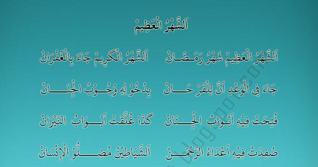 Lirik Syiir Sholawat Asy-Syahrul 'Adhim (Bulan yang Agung)