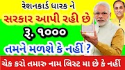 Check Your Name In NFSA List l Gujarat 1000 Rs Sahay List in Lockdown