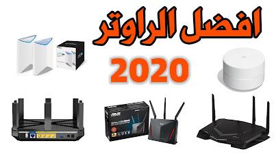 أفضل أجهزة الراوتر المنزلي اللاسلكية لعام 2020