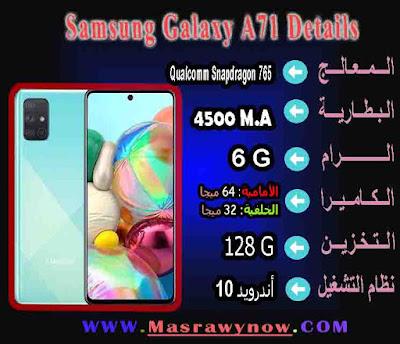 مواصفات سامسونج جالاكسي A71 و السعر فى مصر و السعودية