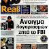 Πρωτοσέλιδα Κυριακάτικων εφημερίδων