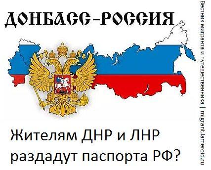 Жителям ДНР/ЛНР в апреле начнут раздавать паспорта РФ?!