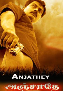 Anjathe 2008 Tamil 720p DVDRip 1.5GB With Subtitle SouthFreak