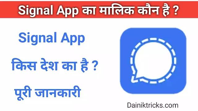Signal App का मालिक कौन है ? यह किस देश का एप्प है ?