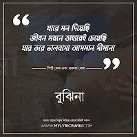 Bujhina song Lyrics
