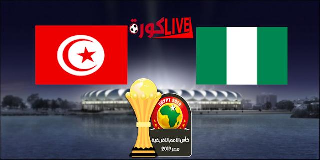 مشاهدة مباراة تونس ونيجيريا بث مباشر بتاريخ 17-07-2019 كأس الأمم الأفريقية