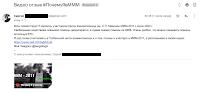 Отзыв участника МММ-2021