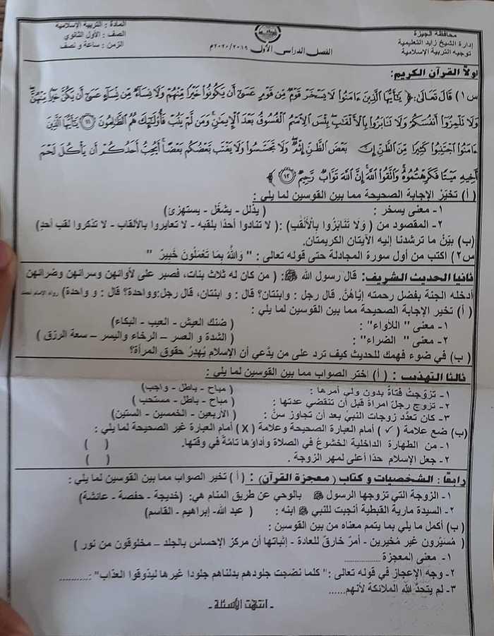 امتحان دين اسلامى اولى ثانوى ترم اول2020- موقع مدرستى التعليمى