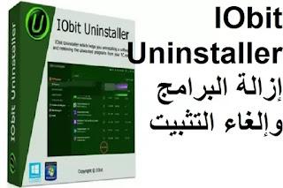 IObit Uninstaller 9-6-2  إزالة البرامج وإلغاء التثبيت