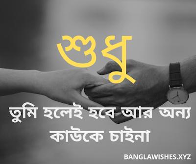 bangla love status