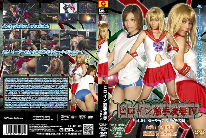 TTRE-04 Heroine Tentacle Give up Vol.04.0