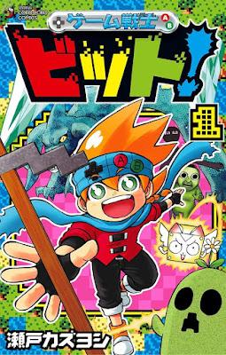 ゲーム戦士 ビット!第01巻 raw zip dl
